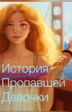 История пропавшей девочки by Fugery
