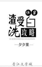 Tra thụ tẩy trắng công lược - Tịch Tịch Lý by xavienconvert