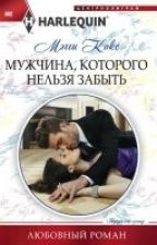 Мужчина, которого нельзя забыть by SashaSakaeva