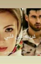 غريبة على قلبي للكاتبه العراقيه ذكريات by thakraeat