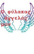 Ο φύλακας άγγελος μου by morfoulaevi