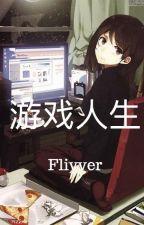 游戏人生 by Flivver