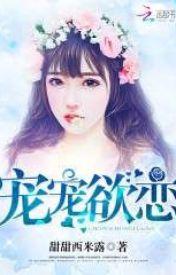 Đọc Truyện ÔNG XÃ CHUẨN SÓI CA ( QUYỂN 1 NGUYÊN TÁC : 宠宠欲恋TÁC GIA 甜甜西米露 - TruyenFun.Com
