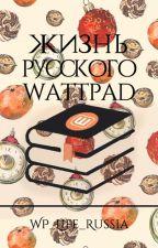 Жизнь русского Wattpad [закрыт] by WP_Life_Russia