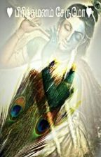 ♥பிரிந்தமனம் சேருமே!♥(முடிவுற்றது) by meeththira
