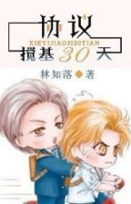 BL - Agreement Of Being Gay For 30 Days (Translate Indonesia) - Chinesse Novel by Chintralala