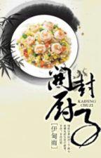Tổng hợp ngôn tình Bao Thanh Thiên đồng nhân by stephanienguyen94