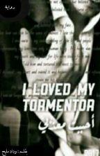 أحببتُ مُعذبي ... (I loved my tormentor) by Didi_Jeff