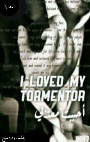 أحـببتُ مُعذبي || I loved my tormentor