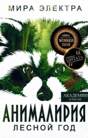 Анималирия. Лесной год by nemirovawriter