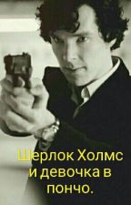 Шерлок Холмс и девочка в пончо. by user07635155