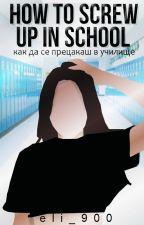 как да се прецакаш в училище by eli_900