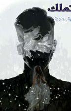 تملك( قيد التعديل ) by hhhoo12exo8