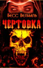 Чертовка by bessvelial