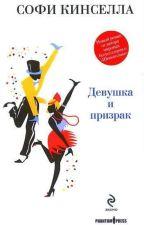 """""""Девушка и призрак"""" Софи Кинселла by vikukusya1"""