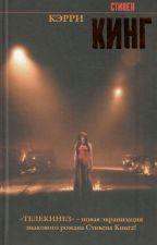 "Стивен Кинг ""Кэрри"" by NightMorgue"