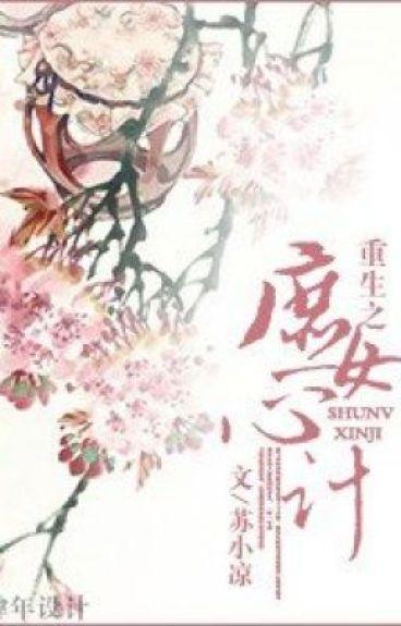 Trọng sinh chi thứ nữ tâm kế - Tô Tiểu Lương (CĐ - gia đấu - điền văn)