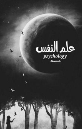 علم النفس by SwtyGirl