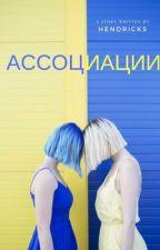 Ассоциации [ЗАКРЫТО].  by yellowghetto