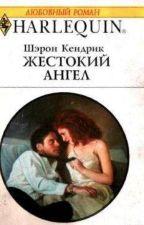 Шэрон Кендрикс Жестокий ангел by SashaSakaeva