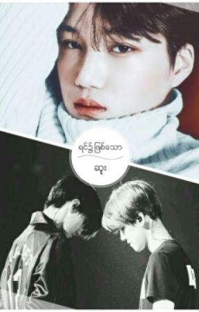 ရင္၌ျဖစ္ေသာ ဆူး by sejong_love
