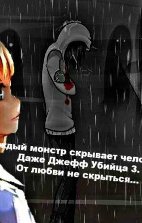 Каждый монстр скрывает человека. Даже Джефф Убийца 3. От любви не скрыться... by annagordeeva2