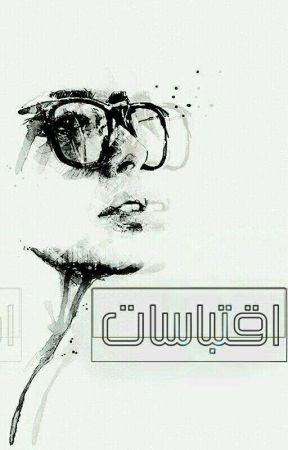 اقتباس||quotation by _malak_7