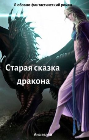 Старая сказка дракона by A_Veliy