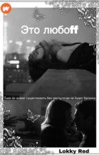 Это любоff [18] by Violetta273LORa