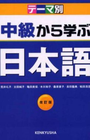 中級から学ぶ  - Bài dịch