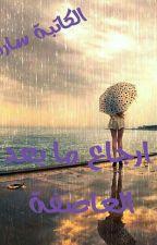 اوجاع ما بعد العاصفة by novels_sara1