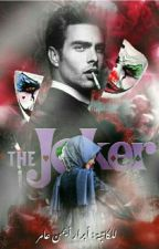 الجوكر _the jokre by jfdh8568