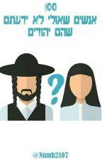 100 אנשים שאולי לא ידעתם שהם יהודים by Numb2107