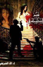 قصر الدبلوماسى by AlaaElsherifi