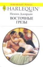 ПЕННИ ДЖОРДАН ВОСТОЧНЫЕ ГРЕЗЫ by SashaSakaeva