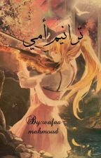 ترانيم أمي by wafaamahmoud