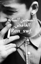 السجيِن السابع الغامض. by ran_swf