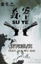 Trọng sinh chi Tô gia - Thiên Hạ Vô Bạch by Yoruchou