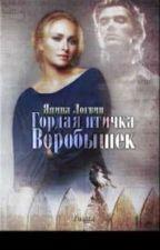 Гордая птичка Воробышек   by Kristinatimoxina