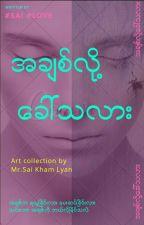 အခ်စ္လို႔ေခၚသလား by saikhamlyan