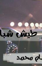 طيش شباب (باللهجة العراقية ) by heeeem
