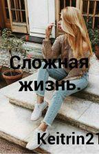 Сложная Жизнь by Stail4