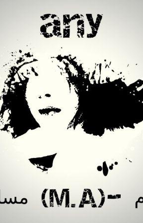 مسابقة (M.A)- إلهام /any by NouraMohsen049