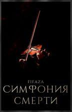 Симфония смерти by fifaza