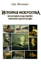 История искусства by ignique