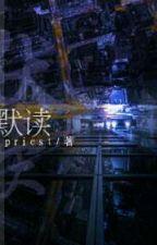 Đọc thầm - Priest by Ryu_yuanyuan811