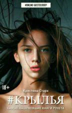 #Крылья. Кристина Старк by SASHA_2222