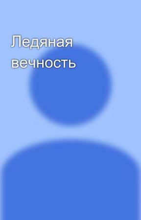 Ледяная вечность by StillMe789