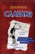 Дневник СЛАБАКА by bshnsjdndjsskzmzn
