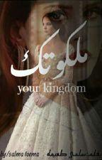 ملكوتك- Your kingdom  by salmatoema